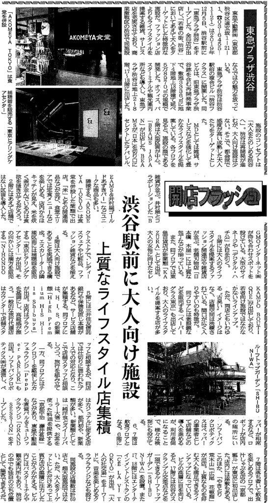 東急プラザ,フクラス,掲載,瓢斗,,渋谷
