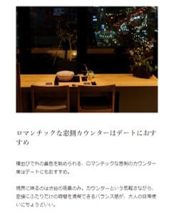 瓢斗,京都瓢斗,渋谷,夜景が見える,東急プラザ渋谷,東京カレンダー,掲載