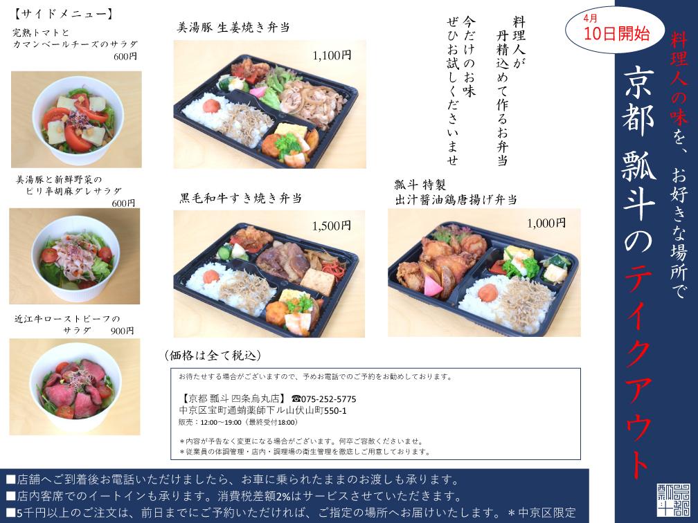瓢斗,京都,お弁当,テイクアウト,お持ち帰り