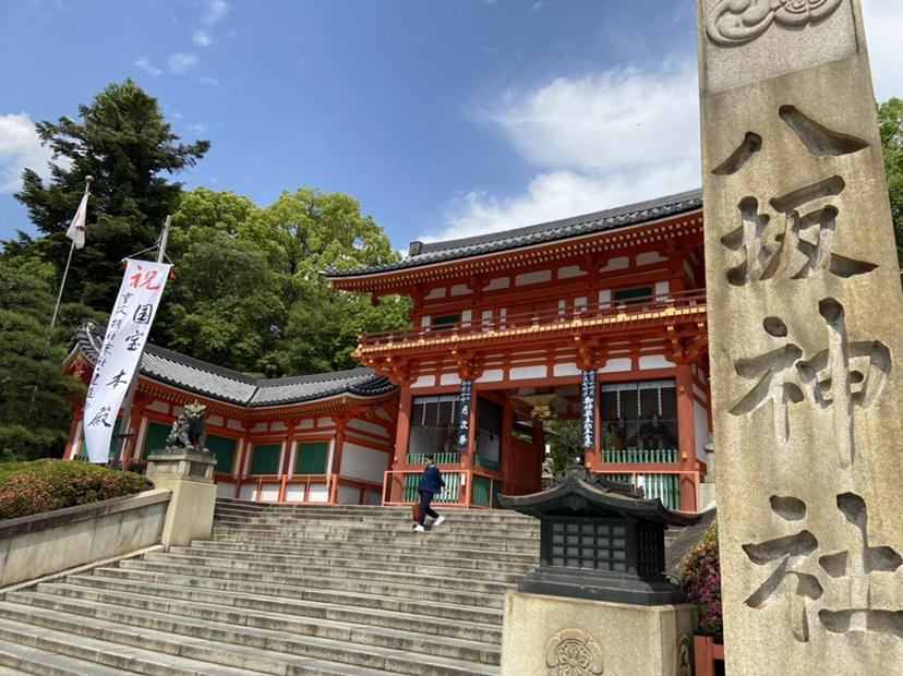 八坂神社,鳥居,神社