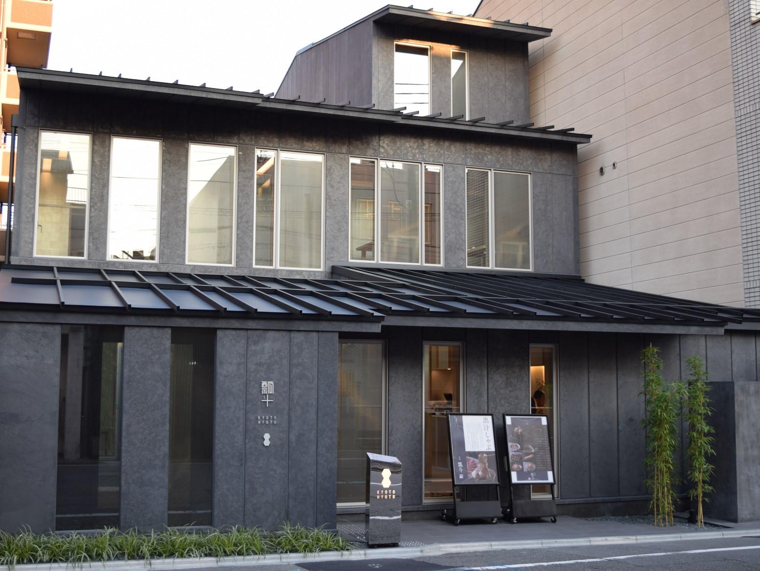 京都グルメ,瓢斗,京都駅前本店,外観,一軒家レストラン,京都